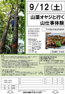 150912山菜オヤジと行く山仕事体験(町外用).jpg