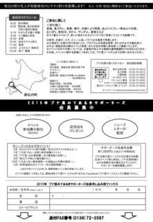 2015釣りイベントチラシ.jpg