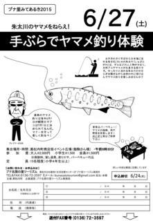 2015釣りイベントチラシ表.jpg