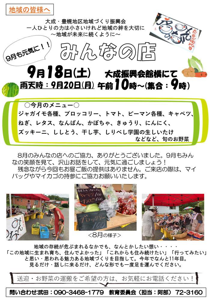 2109_みんなの店チラシ(地域用).jpg