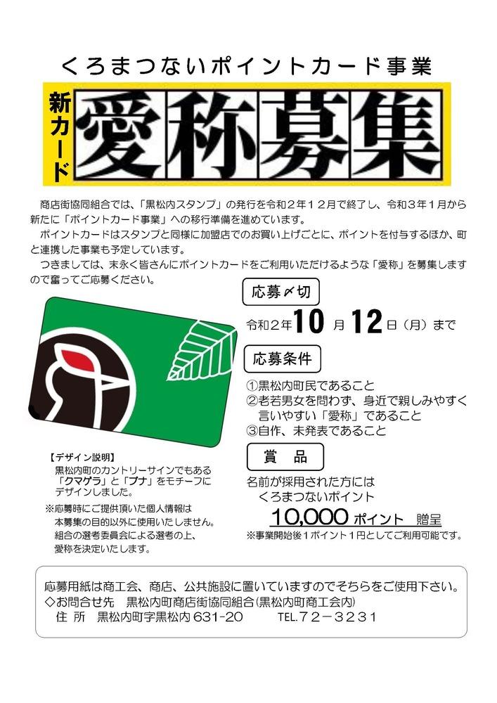 ポイントカード愛称ポスター (1).jpg