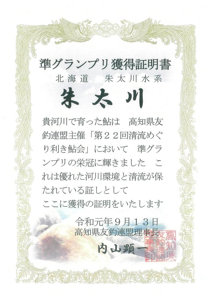 朱太川天然アユ準グランプリ_第22回利き鮎会-2.jpg