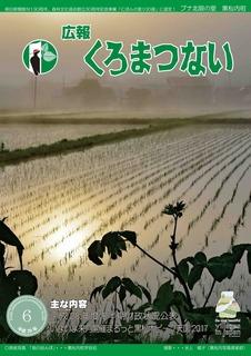 広報470号完成版PDF-1.jpg