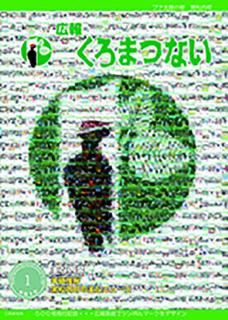 広報くろまつない500号PDF_Part1.jpg